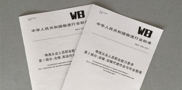 物流行业标准《物流从业人员职业能力要求》第1、2部分正式实施