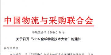 """关于召开""""2016全球物流技术大会""""的通知"""