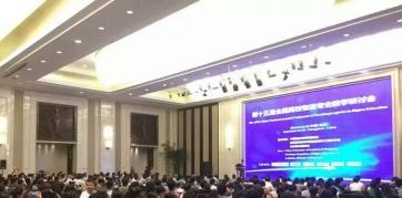任豪祥出席第十五届全国高校物流专业教学研讨会