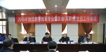 2016年物流行指委教学改革专委会(高职组)主任委员第一次工作会议在济南召开