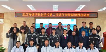 武汉市供销商业学校召开中物联物流现代学徒制项目启动会