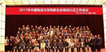 中国物流与采购联合会培训认证工作会议在合肥顺利召开