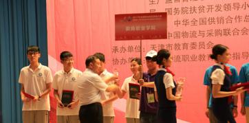 2017年全国职业院校技能大赛高职组现代物流作业方案设计与实施比赛在天津圆满结束